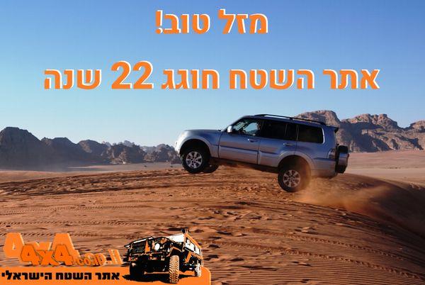 יום הולדת 22 לאתר השטח הישראלי 4X4