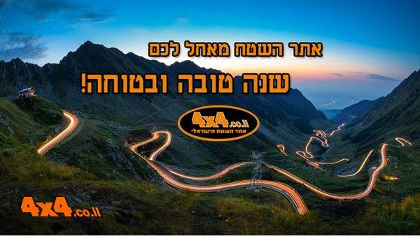 שנה טובה ובטוחה גם על הכבישים בארץ ובעולם