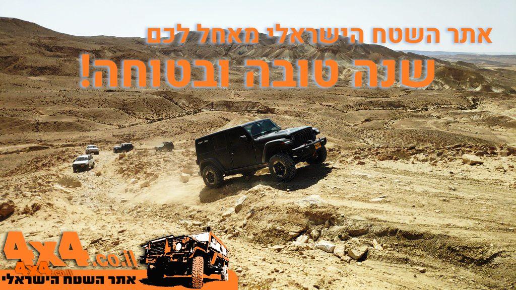 שנה טובה ובטוחה מאתר השטח הישראלי - ראש השנה 2019