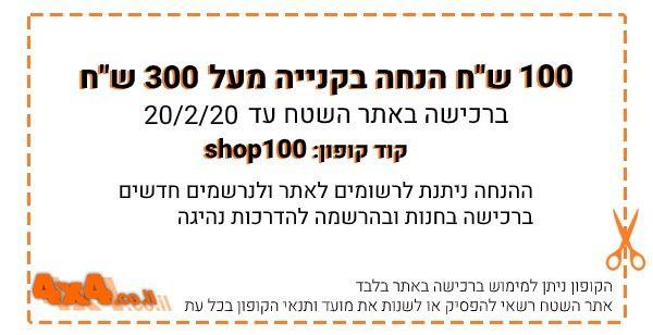 דיוור: קופון 100 שח מתנה - לחנות, להדרכות ולחברות מועדון