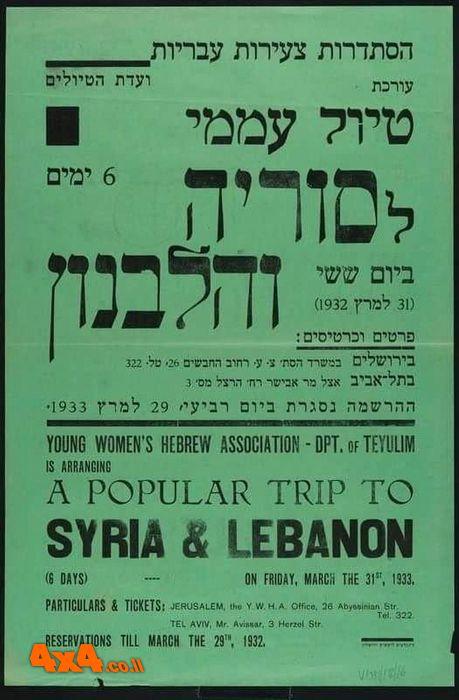 מתכוננים לטיולי הקיץ - הירשמו לטיול העממי לסוריה וללבנון: