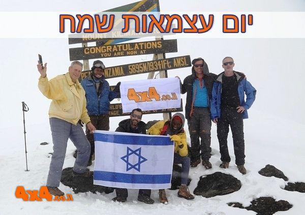 חג עצמאות שמח לכל מדינת ישראל