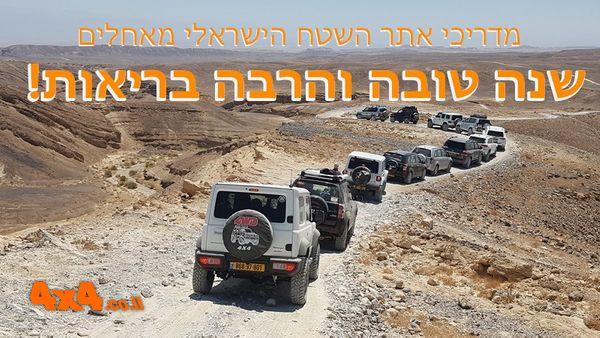 שנה טובה והרבה בריאות מאתר השטח הישראלי