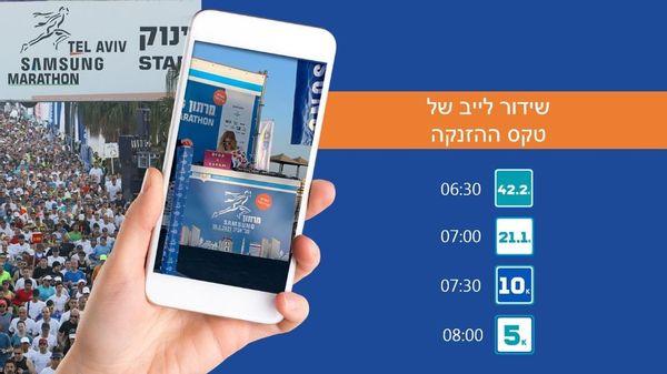 מרתון סמסונג תל-אביב 2021