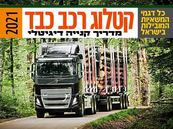 קטלוג משאיות 2021