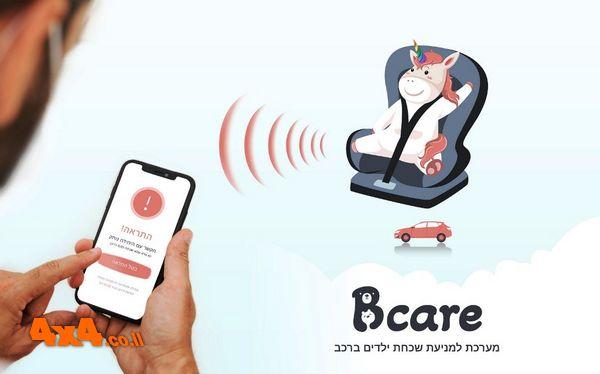 Bcare - מערכת למניעת שכחת ילדים ברכב