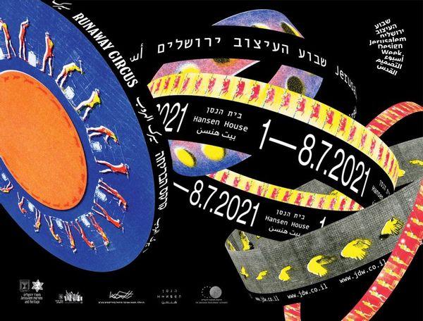 ״קרקס הבריחה״ - שבוע העיצוב ירושלים 2021