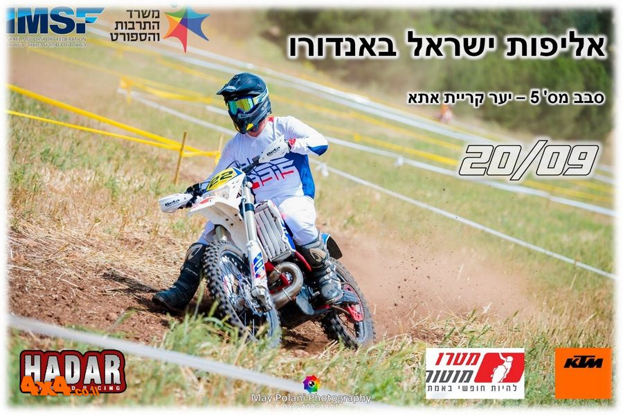 פורום: סבב מס' 5 באליפות ישראל באנדורו 20.9.19