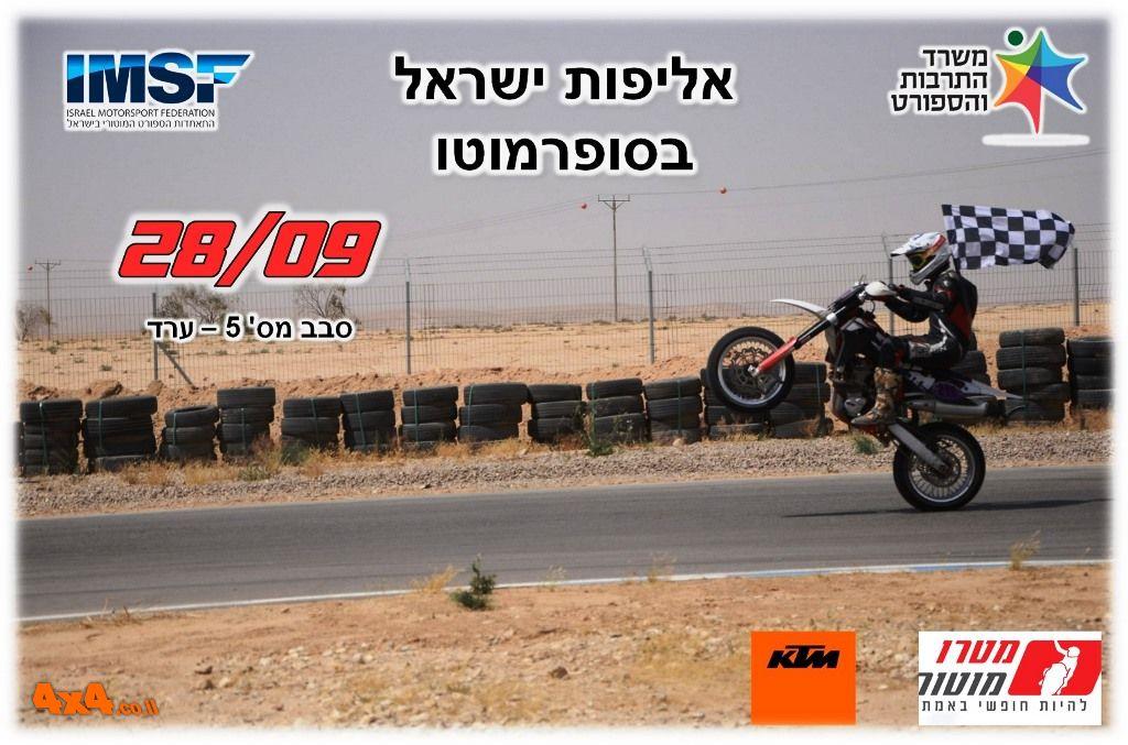 פורום: אליפות ישראל באופנועי סופרמוטו 2019 חוזרת מתקופת הפגרה!