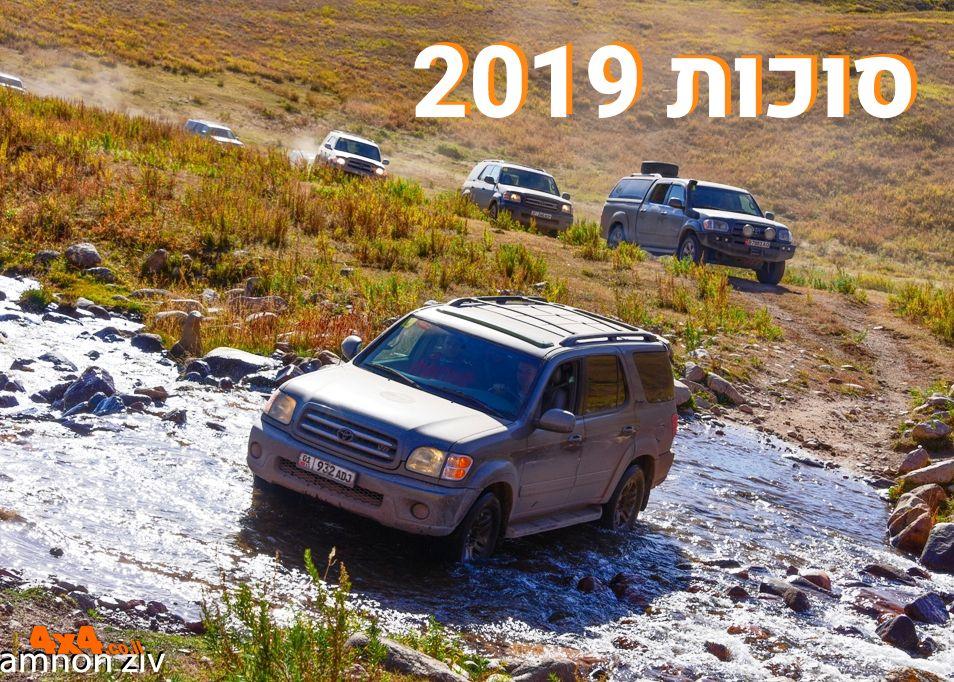 קירגיזסטן - מסע לארץ הנוודים - סוכות 2019 - 10/10/2019