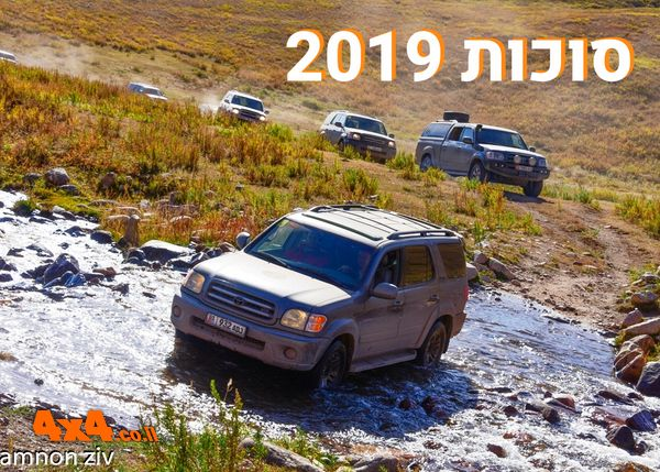 קירגיזסטן - מסע לארץ הנוודים - סוכות 2019