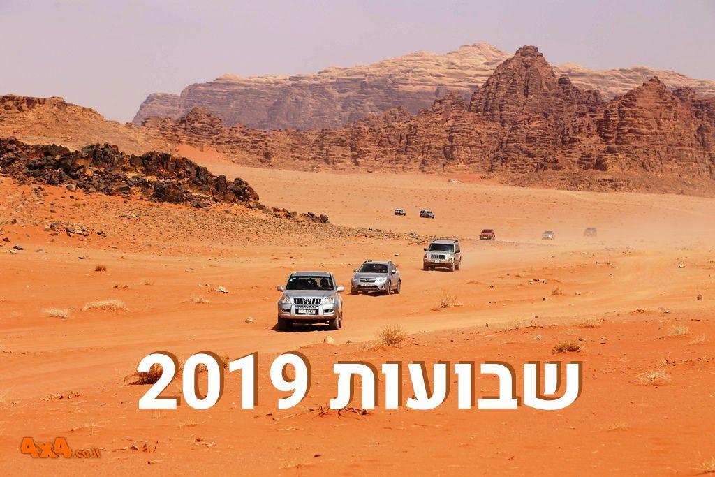 ירדן, 3 ימים: טיול ג'יפים פטרה ודיונות בואדי ראם - 06/06/2019