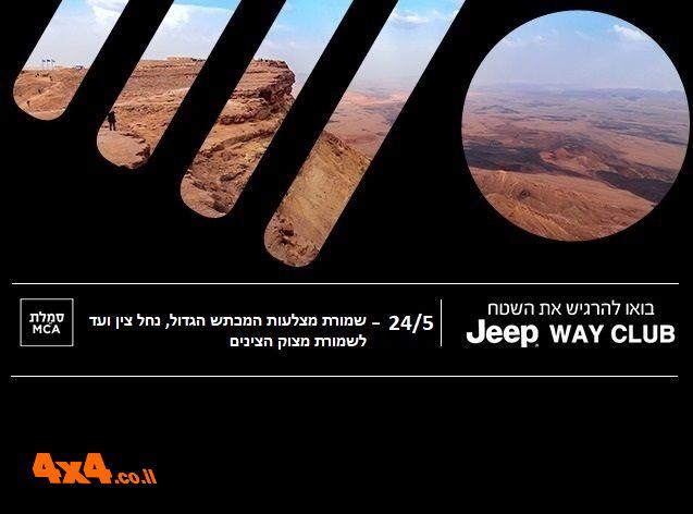 טיול מועדון ג'יפ JEEP  שמורת מצלעות המכתש הגדול - יום שישי, 24/5/19 - 24/05/2019