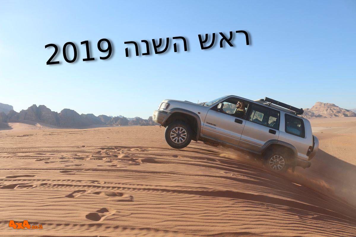 ירדן, 3 ימים: טיול ג'יפים פטרה ודיונות בואדי ראם - 26/09/2019