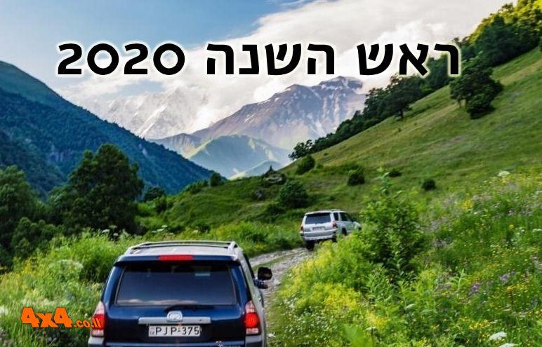 גיאורגיה - מסע ג'יפים 8 ימים - ראש השנה 2020 - 19/09/2020