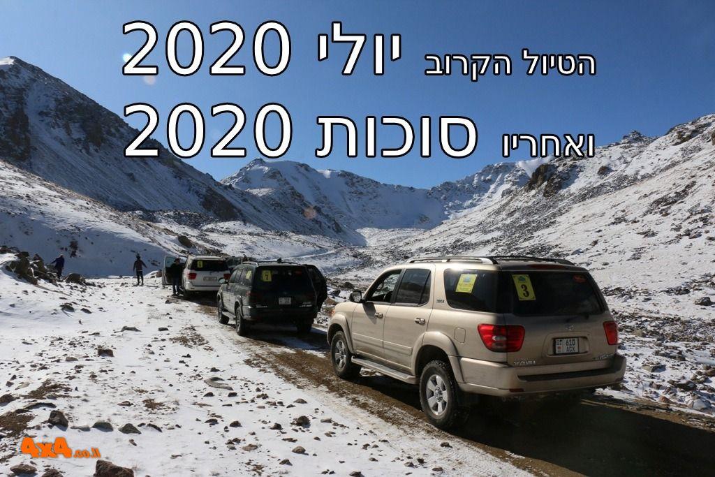 קירגיזסטן - מסע לארץ הנוודים - קיץ 2020 - 05/07/2020