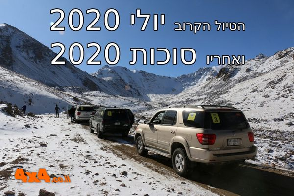 קירגיזסטן - מסע לארץ הנוודים - קיץ 2020