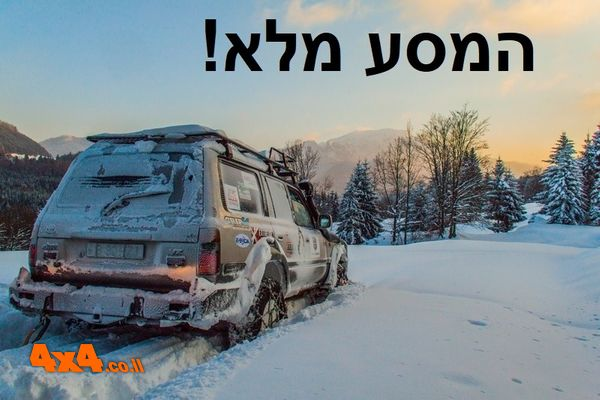 רומניה - מסע פורץ דרך! טיול ג'יפים חורפי ואתגרי בנהיגה עצמית - מרץ 2020