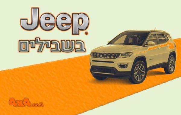 טיול מועדון ג'יפ JEEP בשבילים - טיול בעמק איילון והרי ירושלים - 12/06/2020