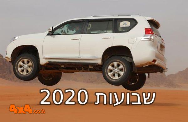 ירדן, 3 ימים: טיול ג'יפים פטרה ודיונות בואדי ראם - שבועות 2020