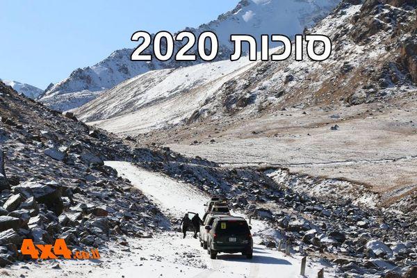 קירגיזסטן - מסע לארץ הנוודים - סוכות 2020