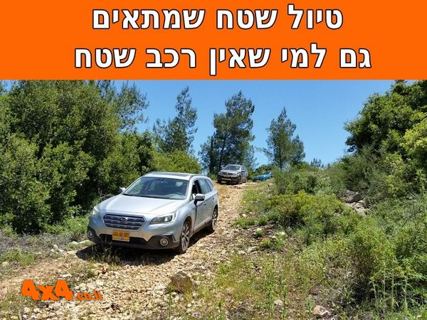 אתגרים ורחצה בהרי ירושלים לרכבי הנעה קידמית