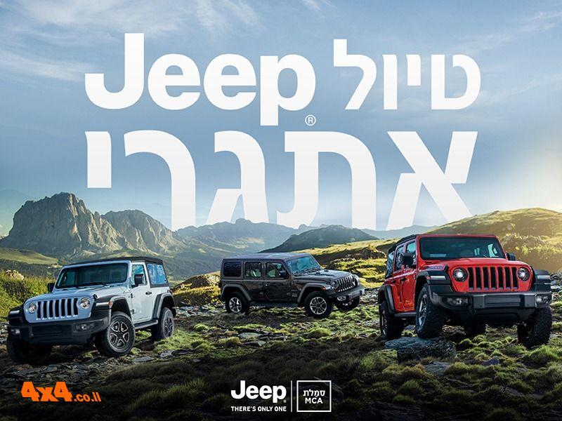 טיול מועדון ג'יפ JEEP אתגרי - מעיינות בהרי יהודה