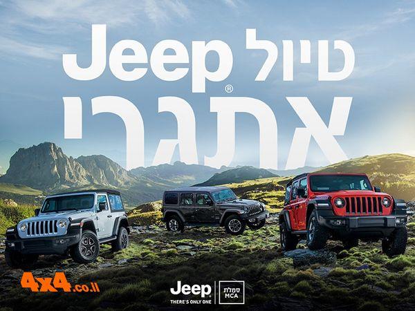 טיול מועדון ג'יפ JEEP אתגרי - דרום רמת הגולן