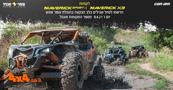 טיול קאן-אם MAVERICK X3 בלב הבקעה - 09/04/2021