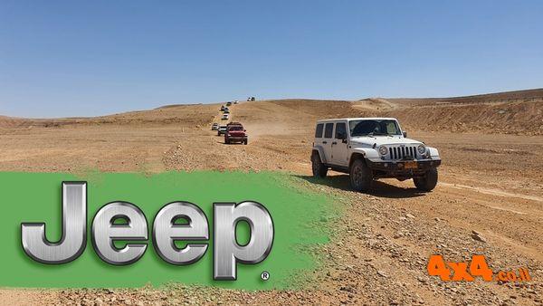 טיול מועדון ג'יפ JEEP אתגרי - סובב מכתש רמון - 07/05/2021