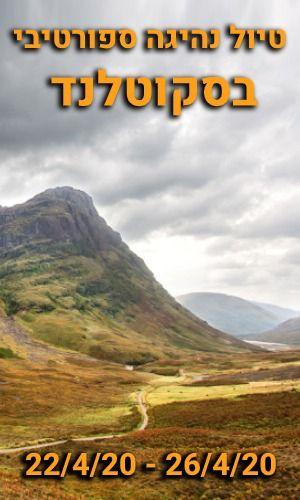 סקוטלנד כביש