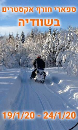 מסע חורף אקסטרים בשוודיה