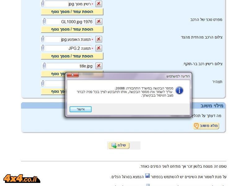 אישור יבוא משרד התחבורה - הגשת בקשה באתר האינטרנט
