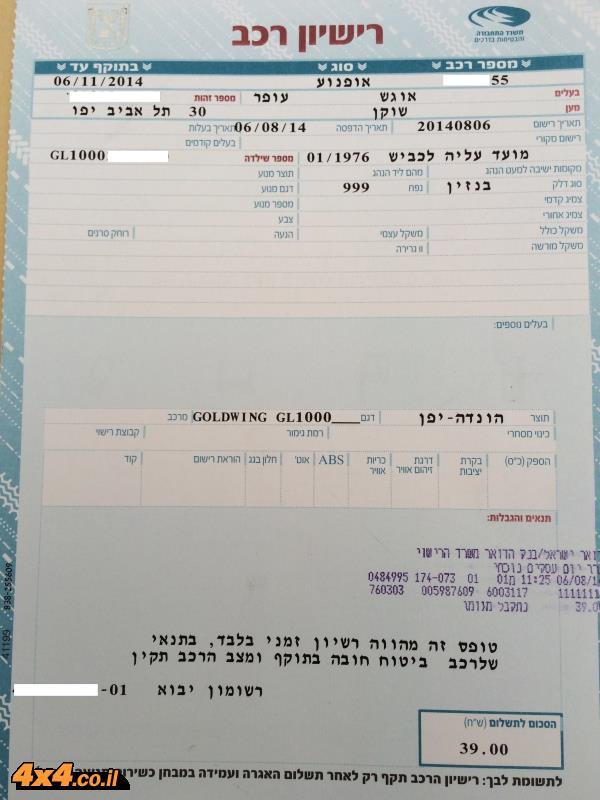 רישיון רכב זמני