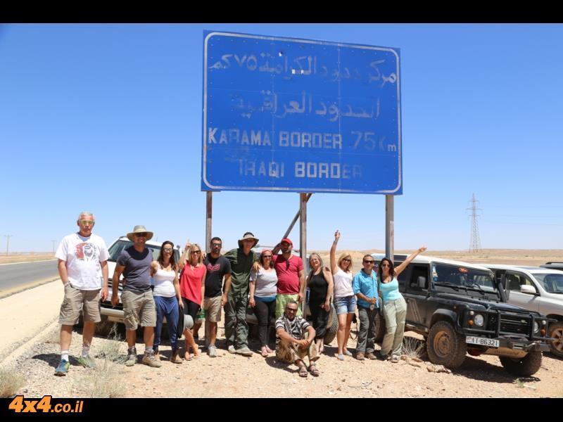 75 קילומטר מעיראק