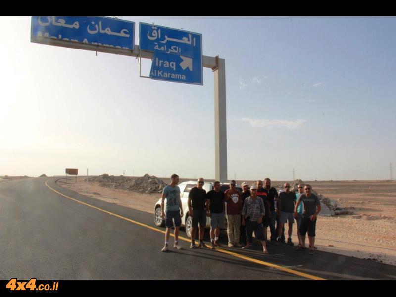 ימינה לעיראק...