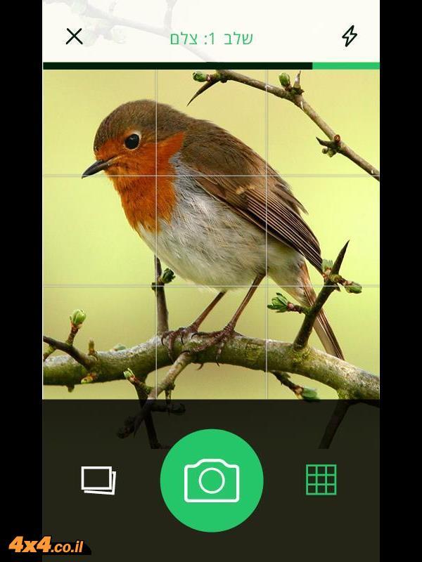 כל הטבע באפליקציה אחת