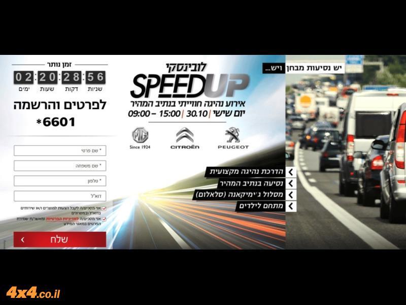ההזמנה הרשמית מתוך כלי התקשורת לאירוע SPEEDUP