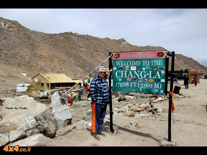 מעבר צ'אנג-לה (5300 מטר) השלישי בגובהו בעולם