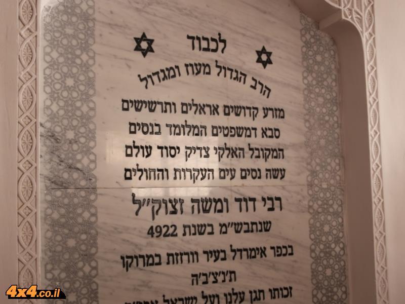 בקבר דויד ומשה