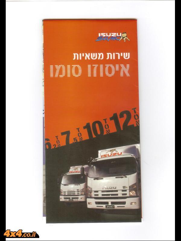 מפת דרכים של מדינת ישראל - מתנת איסוזו סומו