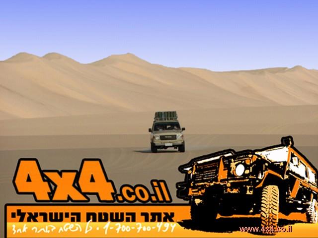 אתר השטח הישראלי, רוצה לתת לכם יותר...
