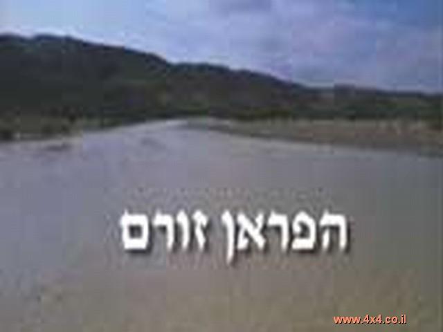 שטפון בנחל פארן