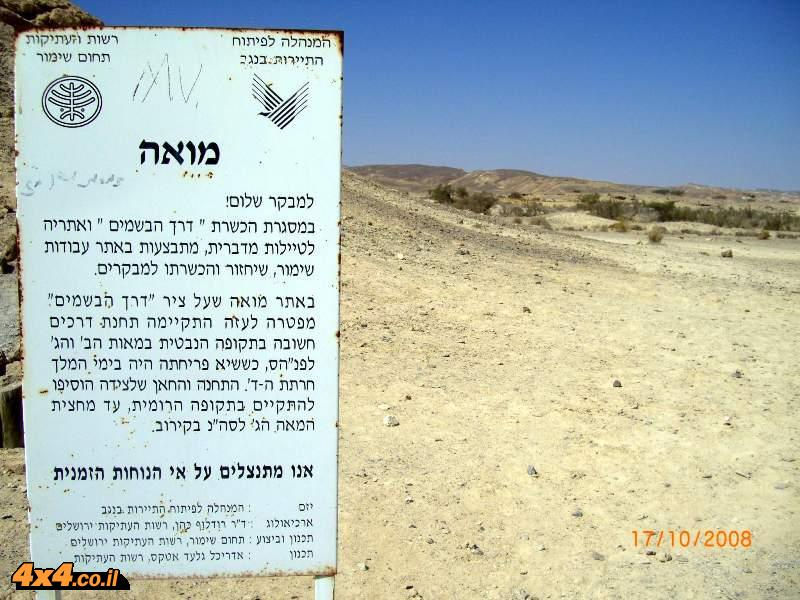 יומן מסע - חוצה ישראל 2008