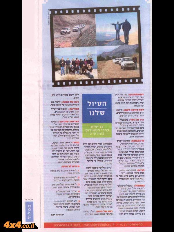 כתבה בעיתון מסלול - ידיעות אחרונות על מסע ג'יפים בטורקיה