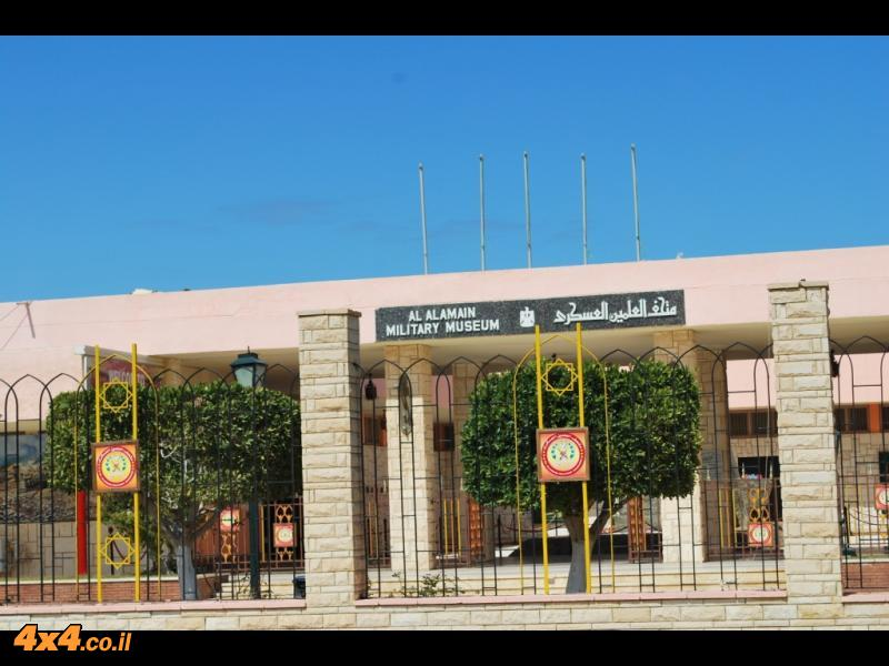 מוזיאון המלחמה של אל עלמיין