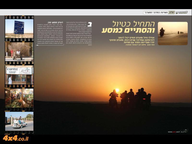 ששה עמודים במגזין שטח, גליון 56, מבית אוטו:
