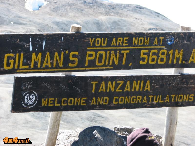 האוכף של גילמן 5,681 מטרים