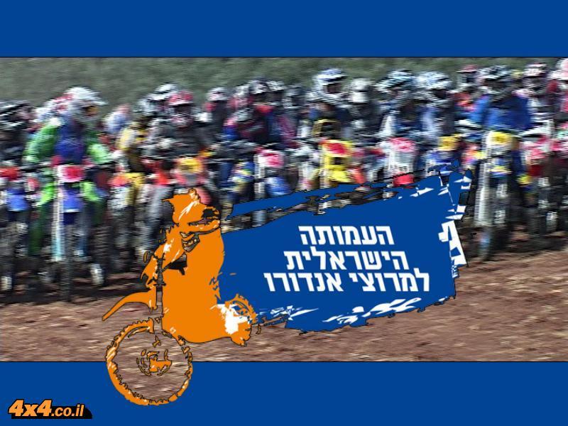 עמק האושר - מרוץ אנדורו ראשון לעונת 2010