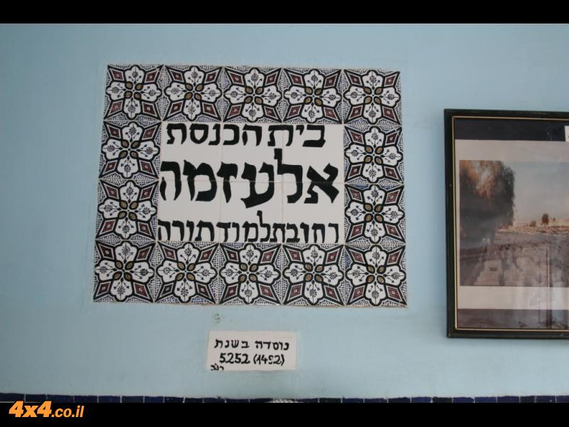 בית הכנסת של מרקש